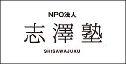 NPO法人 志澤塾 SHISAWAJUKU