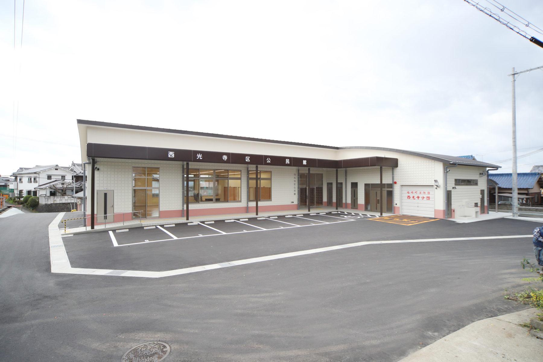 西光寺区公民館 (神崎郡福崎町)